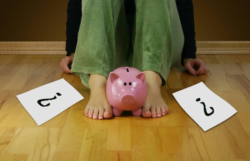 O Mesmo Dinheiro que Liberta é o que Sufoca